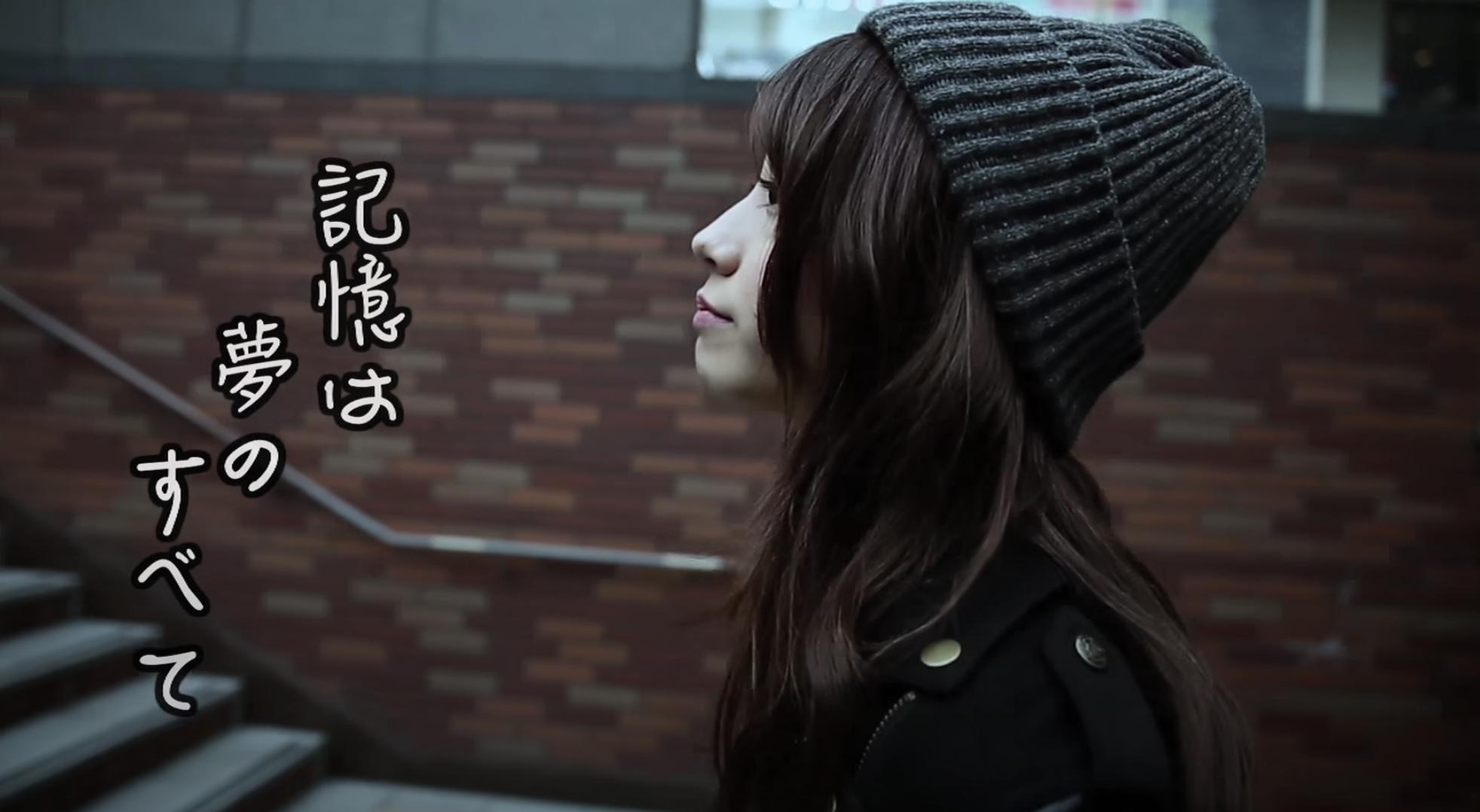 【PV】記憶は夢のすべて
