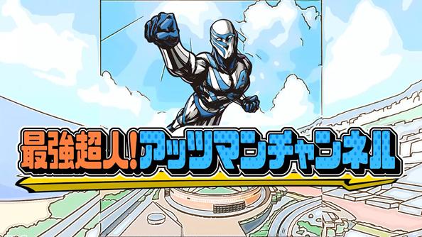 最強超人!アッツマンチャンネル