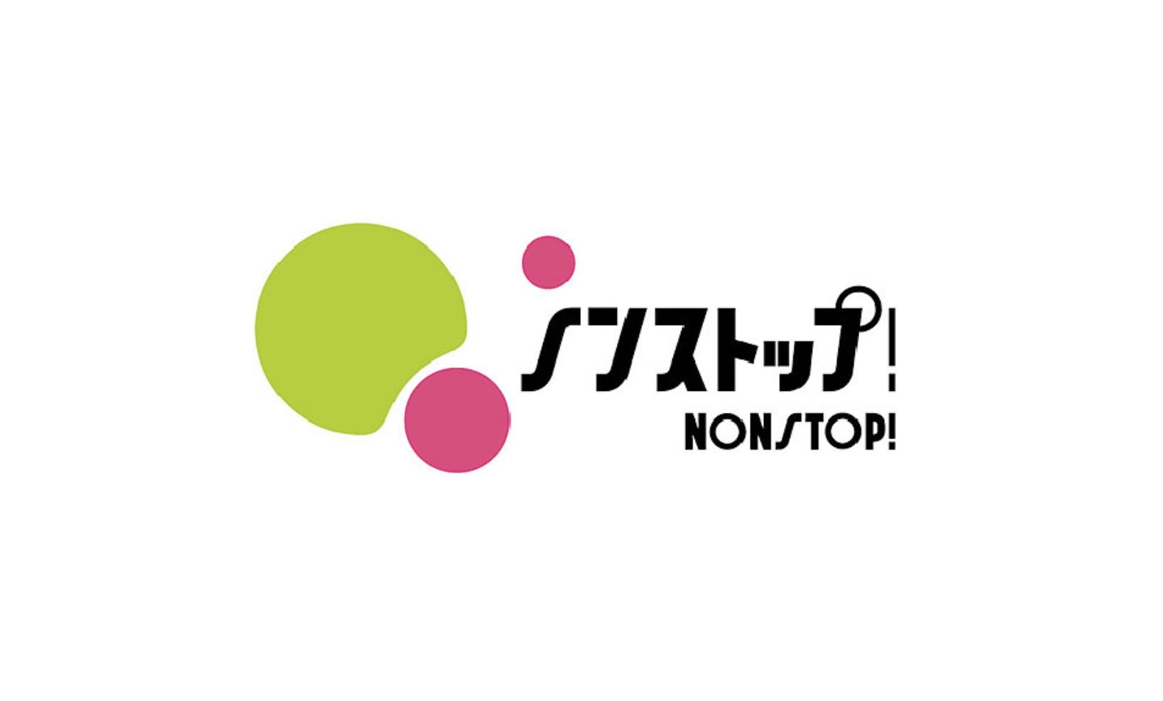 フジテレビ「ノンストップ!NONSTOP!」