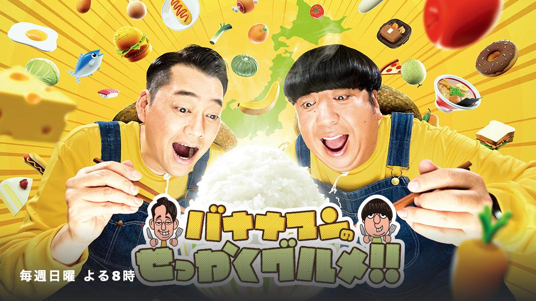 TBS「バナナマンのせっかくグルメ!!」