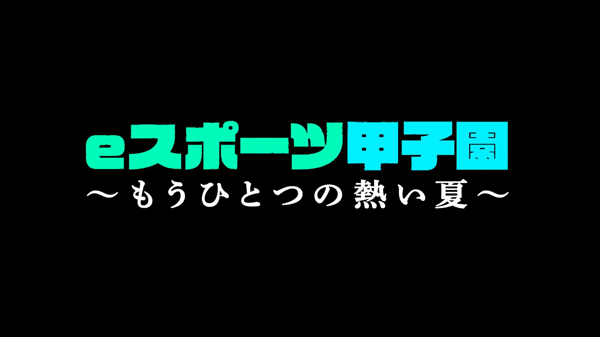 TVQ「eスポーツ甲子園~もうひとつの熱い夏~」
